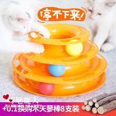 貓玩具愛貓轉盤球三層逗貓棒老鼠寵物小貓幼貓咪用品貓咪玩具  全店88折特惠