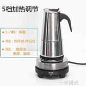 迷你咖啡電熱爐500W恒溫可調小電爐摩卡壺加熱爐煮茶水爐器溫杯寶 一米陽光