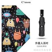 折疊雨傘-Cmon太陽傘遮陽防曬紫外線超輕五折傘黑膠兩用晴雨傘女折疊 糖糖日繫