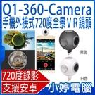 【免運+3期零利率】福利品出清 Q1-360 Camera手機外接式720度全景VR鏡頭 2048x1024錄影/25fps