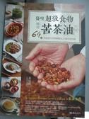【書寶二手書T6/養生_YHY】發現超級食物:鮮榨苦茶油_黃捷纓