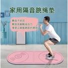 隔音墊 加厚防滑舞蹈健身墊室內靜音瑜伽墊跳繩地墊【快速出貨】