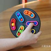 旋轉魔珠智力魔盤益智減壓魔方迷宮創意兒童思維游戲玩具促銷大減價!