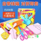 兒童剪紙DIY製作立體折紙幼兒園手工製作材料3-6歲折紙益智玩具書 琉璃美衣