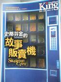 【書寶二手書T7/一般小說_HNU】史蒂芬.金的故事販賣機_謝瑤玲, 史蒂芬.金