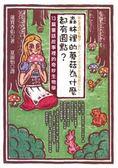 (二手書)森林裡的蘑菇為什麼都有圓點?:13篇童話故事裡的奇妙生物學
