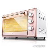 烤箱 Bear/小熊 DKX-B30N1多功能電烤箱家用蛋糕迷你全自動30升大容量 蘇荷精品女裝