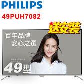 《特價+送安裝》PHILIPS飛利浦 49吋49PUH7082 4K UHD聯網液晶顯示器附視訊盒