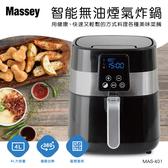Massey 4L 智能無油煙氣炸鍋 MAS-401