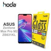 光華商場。包你個頭【HODA】ASUS ZenFone Max Pro M2 ZB631KL 2.5D滿版 9H鋼化玻璃