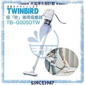 【滿額贈】【折價券】【日本TWINBIRD】強力吸「吹」兩用吸塵器(TB-G005DTW)【恆隆行台灣公司貨】