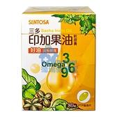 三多 印加果油軟膠囊 80粒/盒◆德瑞健康家◆