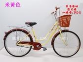 【億達百貨館】20005 ~新品 24吋自行車 淑女車 24吋腳踏車 整臺裝好出貨 限量特價~