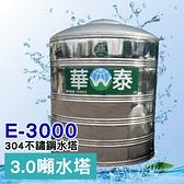 【C.L居家生活館】3000L平底不鏽鋼水塔/304水塔/蓄水塔/3噸(訂製品)