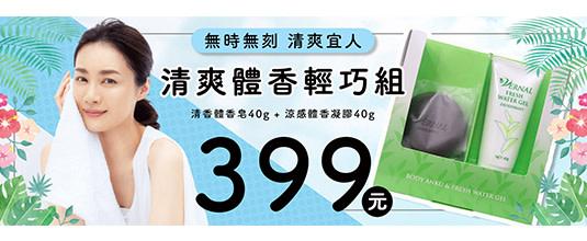 vernal_taiwan-hotbillboard-262axf4x0535x0220_m.jpg