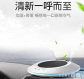 太陽能車載空氣凈化器車內加濕器噴霧除母嬰納米小型蒸汽定時濕氣 nm3181 【VIKI菈菈】