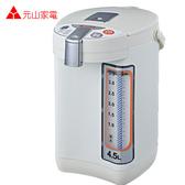 【艾來家電】【分期0利率+免運】元山 4.5L 微電腦熱水瓶 3級能源效率 YS-5451APTI
