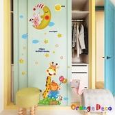 壁貼【橘果設計】動物晚安 DIY組合壁貼 牆貼 壁紙 室內設計 裝潢 無痕壁貼 佈置
