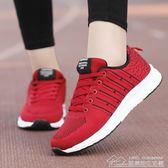女鞋運動鞋網面透氣跑步鞋女紅色輕便百搭平底學生休閒鞋 居樂坊生活館