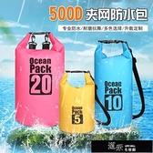 防水袋 戶外防水袋大容量漂流潛水沙發手機收納袋溯溪游泳浮潛防水包背包 【全館免運】