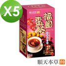 【順天本草】福圓棗茶5盒組(10入/盒X5)