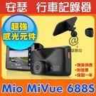 MIO MIVUE 688S【黏支版 送 16G+C02後支】行車記錄器