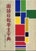 國語日報學生字典