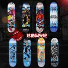 滑板 - 四輪滑板雙翹板公路專業楓木滑板...
