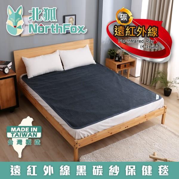 新上市~【NorthFox北狐】遠紅外線黑碳紗 保健毯 (雙人毯被150x180cm 免插電) 發熱被 發熱毯