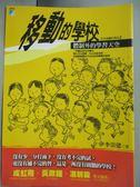 【書寶二手書T1/少年童書_GHG】移動的學校-體制外的學聯天空_李崇建