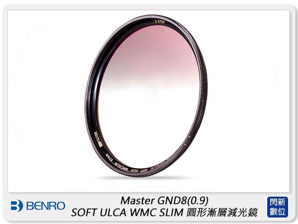 【分期0利率,免運費】Benro 百諾 Master GND8 (0.9) SOFT ULCA WMC 圓形漸層減光鏡 82mm(公司貨)