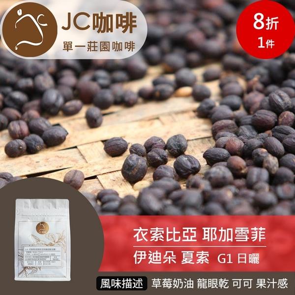 衣索比亞 耶加雪菲 伊迪朵 夏索 G1 日曬 - 咖啡豆 半磅【JC咖啡】送莊園濾掛 - 莊園咖啡 新鮮烘焙