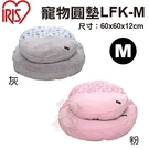 *KING*日本IRIS 寵物圓墊LFK-M 藍/粉 兩色可選 睡床/睡窩 M號 犬貓適用