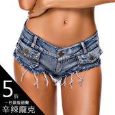 克妹Ke-Mei【AT56177】啊嘶!!直播主辛辣款釘釦口袋破破鬚鬚牛仔短褲
