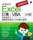 即學即用! 超簡單的 Excel 巨集 & VBA:別再做苦工! 讓重複性高的工作自動化處..