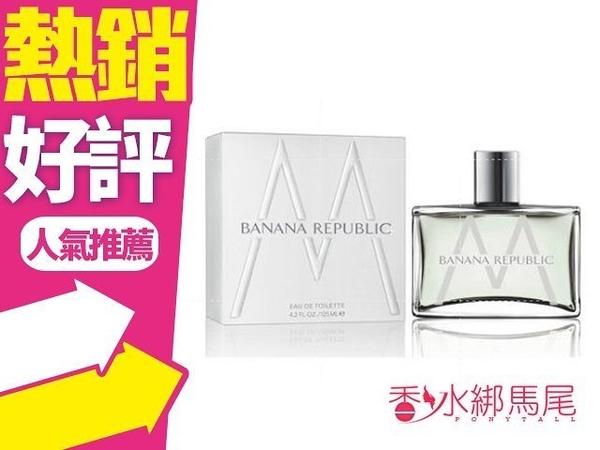 Banana Republic M 香蕉共和國 男人香 男性淡香水 5ML香水分享瓶◐香水綁馬尾◐