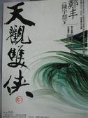 【書寶二手書T1/武俠小說_HSC】天觀雙俠(卷二)_鄭豐