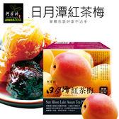 【 阿華師茶業】日月潭紅茶梅(125g/盒)