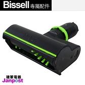 【建軍電器】Bissell 1985 Multi Plus 電動滾刷吸頭 塵蟎吸頭 迷你渦輪 迷你電動渦輪