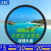 濾鏡 JJC 佳能尼康索尼富士CPL偏振鏡 創想數位