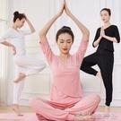 瑜珈服 網紅款瑜伽服套裝女舞蹈練功健身新款時尚氣質寬鬆瑜珈初學者