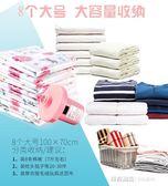 8個大號抽真空壓縮袋收納裝6-10/12斤超大號棉被子的特大袋子加厚   時尚潮流
