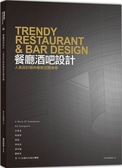 餐廳酒吧設計:人氣設計師的餐飲空間美學【城邦讀書花園】