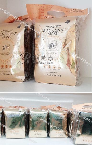 P鋪時尚*韓國YIHANCARINO㊣黑蝸牛水凝保濕修護面膜HYDRATING BLACK SNAIL MASK 1片