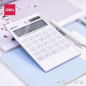 得力可愛計算器個性創意韓國風糖果色會計財務專用超薄大號計算機 晴天時尚館