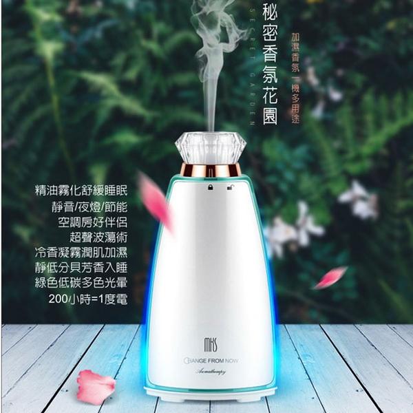 MKS美克斯七彩香水瓶設計薰香/氛香/水氧機(NV8016)