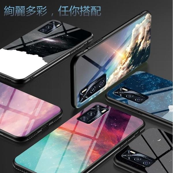 VIVO V20 SE 手機殼 星空玻璃殼 全包防摔 保護套 硬殼