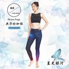 【南紡購物中心】【ELASTI】典莎瑜珈褲-星光銀河