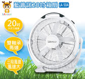 LAPOLO 20吋 安靜型大風量 手提式循環風扇 LA-50A