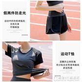 浪莎運動套裝女夏季寬鬆大碼速干跑步健身房專業瑜伽服潮 概念3C旗艦店